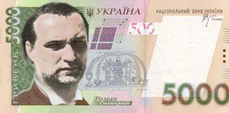 Купюра номіналом 5 тисяч гривень