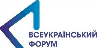 На Львівщині відбудеться всеукраїнський форум громадських рад