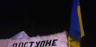 Пікет євробляхерів у Львові
