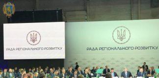 Політика децентралізації принесла для Львівської області високі дивіденди, - Синютка