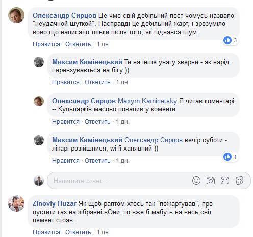 Відомий львівський політолог Андрій Вихопень хоче травити людей