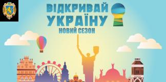 На Львівщині відбудеться Фестиваль освітніх інновацій