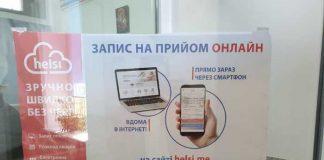У Львові працює оновлена медична амбулаторія