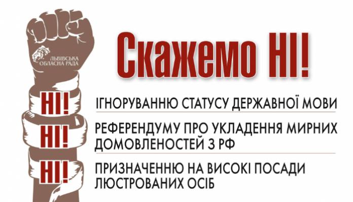 Львівщина в опозиції до Зеленського: від нього вимагатимуть не ігнорувати державну мову