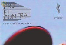 Львів'янам покажуть мультимедійний перформанс за поезією Остапа Сливинського
