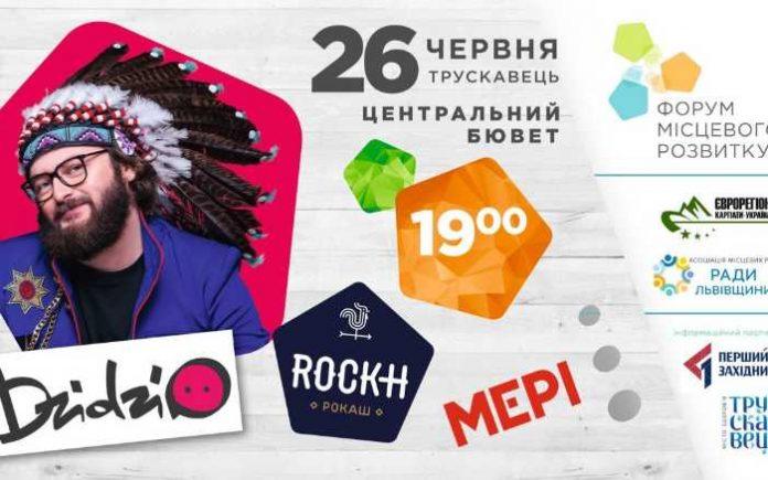 Форум місцевого розвитку запрошує на концерт українських зірок