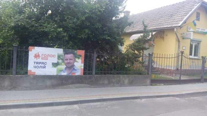 Як кандидати Вакарчука на Львівщині порушують виборче законодавство. Фото Кулемет