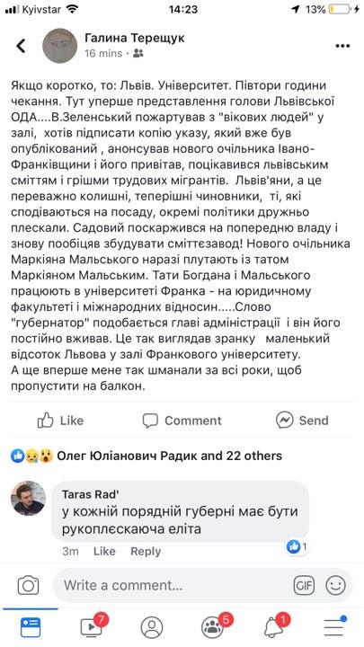 Скрін допису Галини Терещук із Фейсбуку