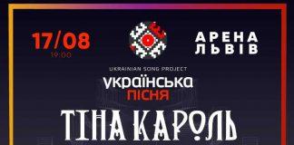 17 серпня Львів запрошує на свято музики