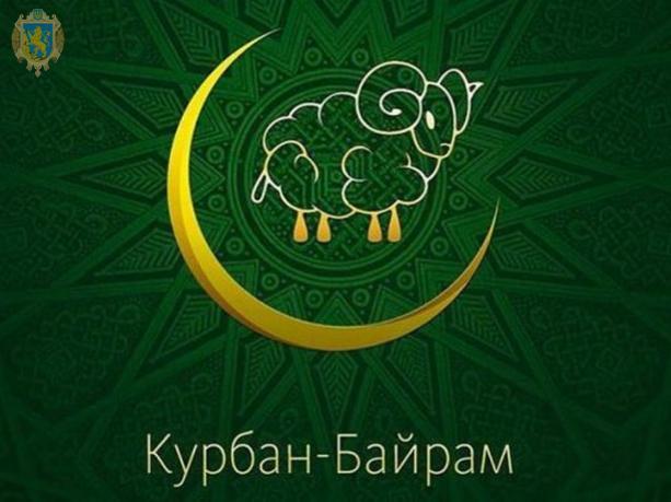 Завтра у Львові відбудеться святкування Курбан-Байраму