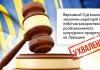 Верховний Суд визнав законним мораторій на публічне використання російськомовного культурного продукту на Львівщині