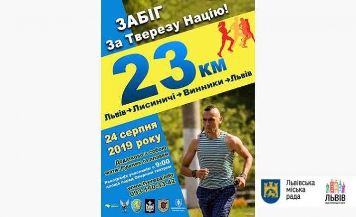 Львів'ян запрошують на забіг «За тверезу націю»