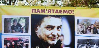У Львові вшанували пам'ять Ігоря Коцюруби