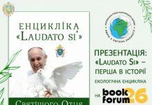 У Львові презентують український переклад екологічної енцикліки LAUDATO SI Святішого Отця Франциска