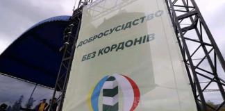 На Львівщині заклали транскордонний ліс