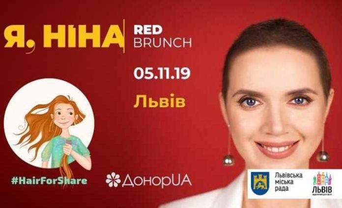 У Львові вперше відбудеться Red Brunch — день донора від проекту «Я, Ніна»