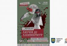 У Львові покажуть унікальну драматичну оперу «Лючія ді Ламмермур»