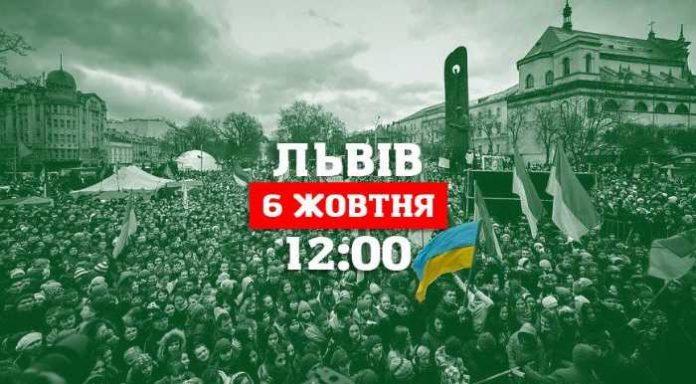 Львів знову виступить проти капітуляції