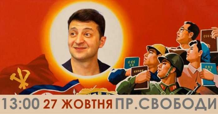 У Львові відбудеться акція