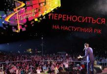 """Фестиваль """"Молода Галичина"""" перенесли через COVID-19. Фото: відкриті джерела."""