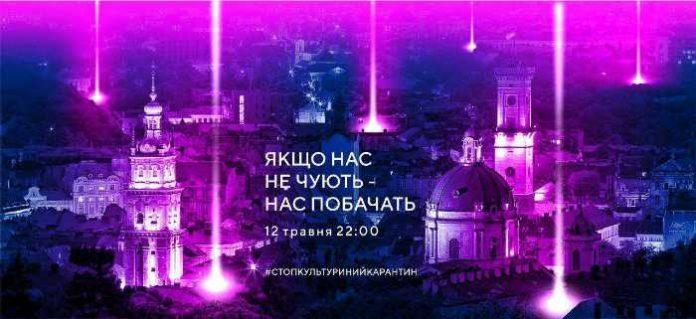 В України відбудеться акція #стопкультурнийкарантин