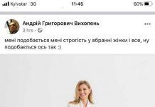 Львівський блогер змінив улюблену жінку. Фото: скриншот.